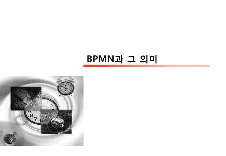 BPMN과 그 의미