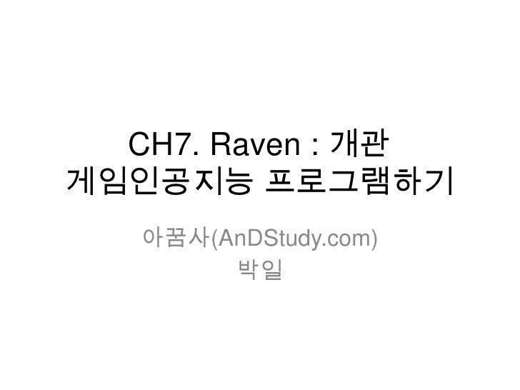 CH7. Raven : 개관게임인공지능 프로그램하기<br />아꿈사(AnDStudy.com)<br />박일<br />