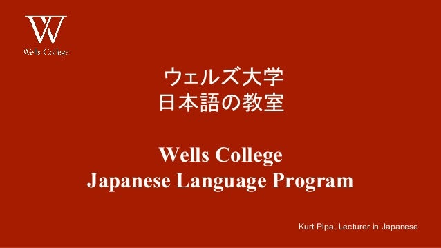 ウェルズ大学  日本語の教室  Wells College  Japanese Language Program  Kurt Pipa, Lecturer in Japanese