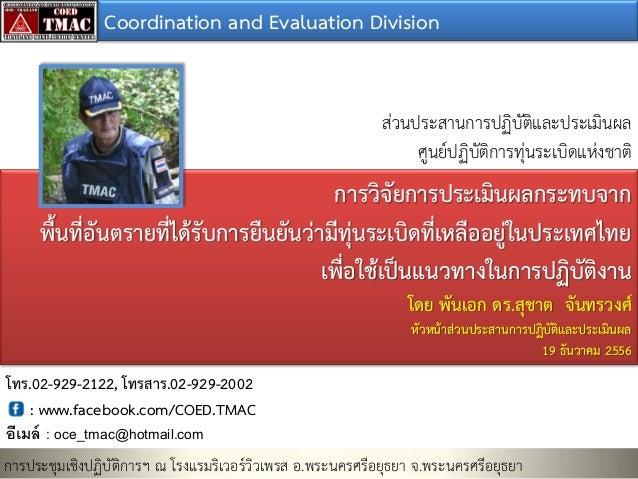 Coordination and Evaluation Division ส่วนประสานการปฏิบัติและประเมินผล ศูนย์ปฏิบัติการทุ่นระเบิดแห่งชาติ  การวิจัยการประเมิ...