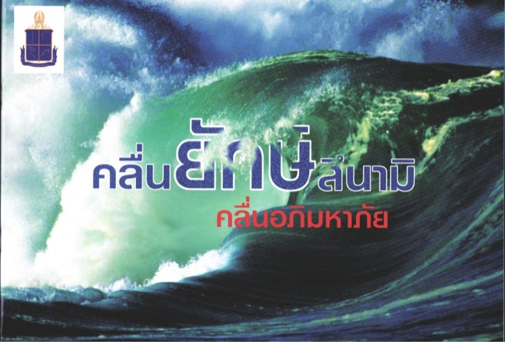 Chaipattana tsunami