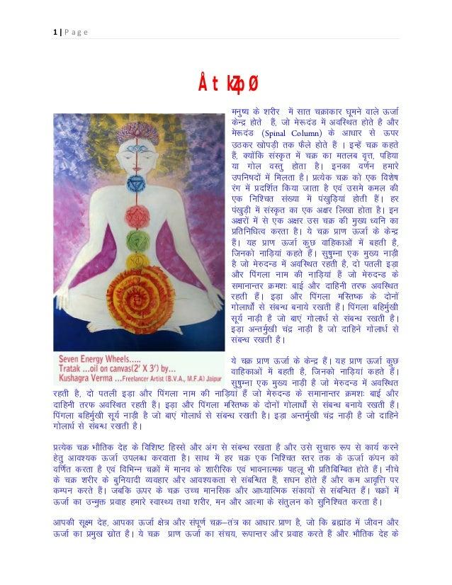 7 Energy Chakra