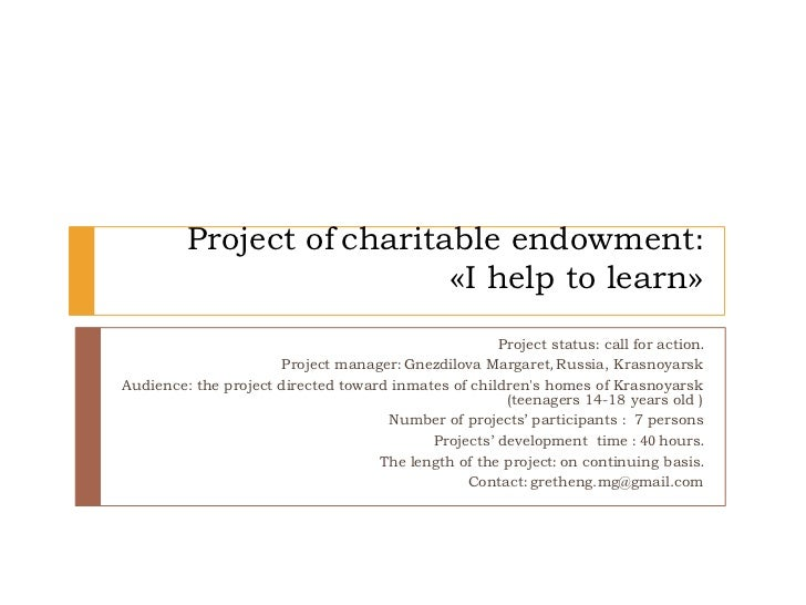 Project of charitable endowment:                           «I help to learn»                                              ...