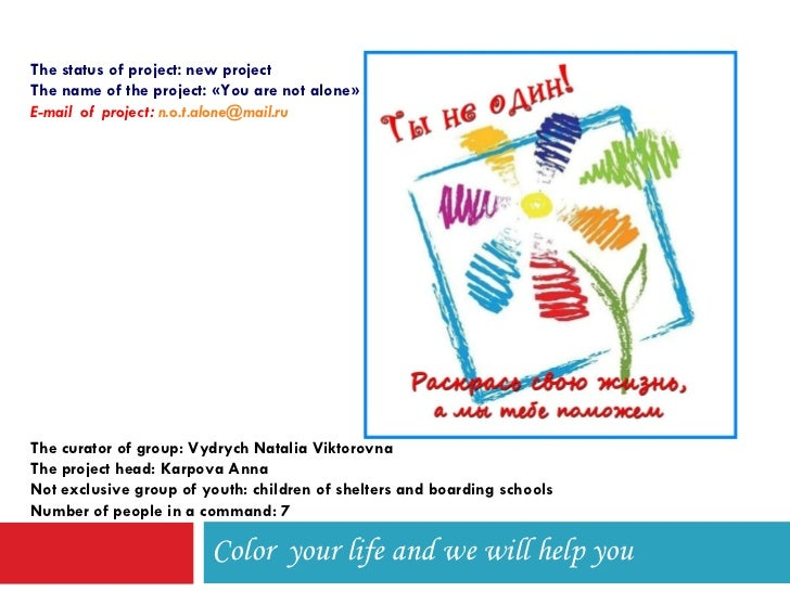 Color  your life and we will help you The status of project :  new project The name of the project : « You are not alone »...