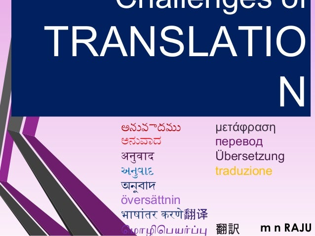 Challenges of Translation