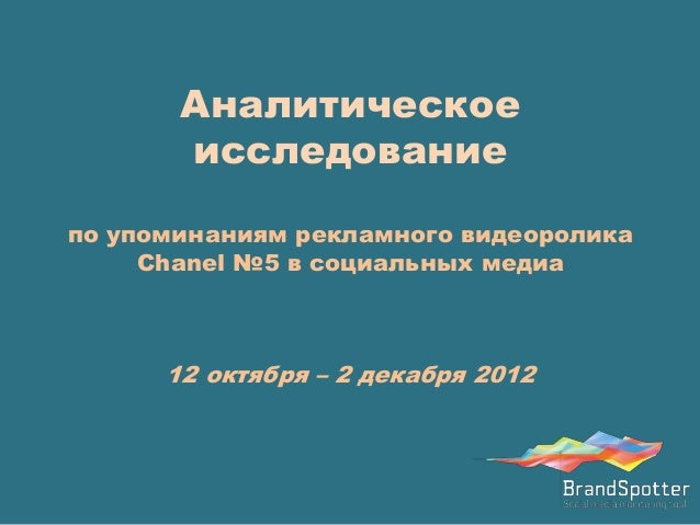 Ролик Chanel№5 - аналитический отчет по восприятию ролика типажами пользователей