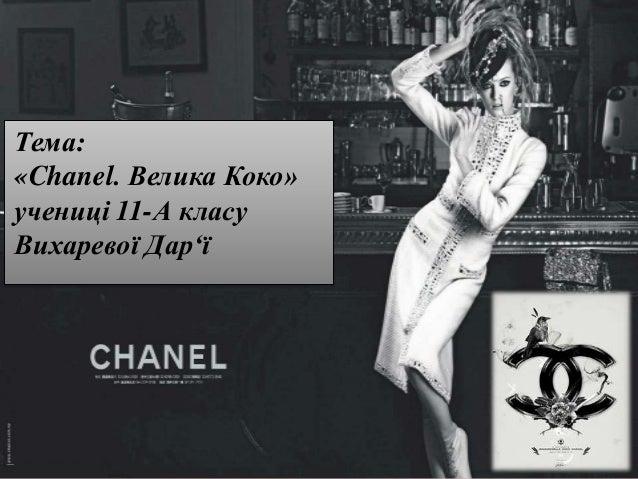 """Тема: «Chanel. Велика Коко» учениці 11-А класу Вихаревої Дар""""ї"""