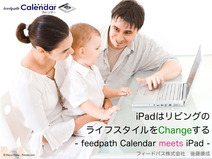 Feedpath face to face Round Table Vol. 5          クラウド時代の企業アプリケーションと               マーケティング                                ...