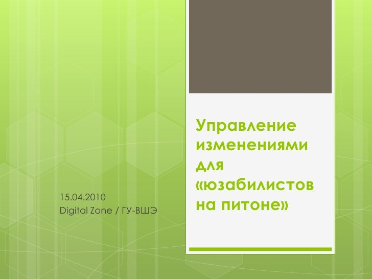 Change Management: The Phenomenon, Org Changes, Changes in Products (Russian)