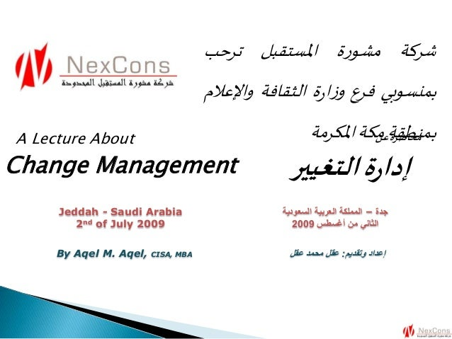 an introduction and a definition of organizational change management Change management and organization development interventions in change management programs and in organization development definition of organization.