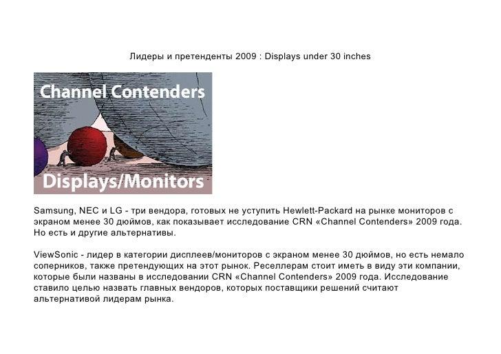 Лидеры и претенденты 2009 : Displays under 30 inches     Samsung, NEC и LG - три вендора, готовых не уступить Hewlett-Pack...
