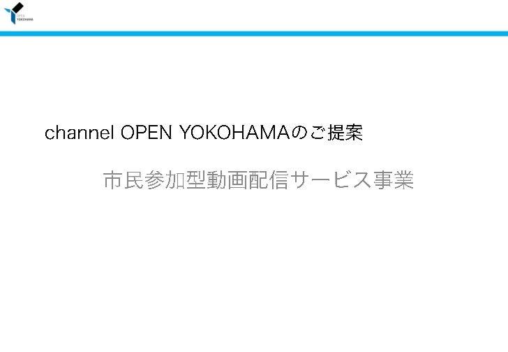 Channel open yokohamaのご提案3
