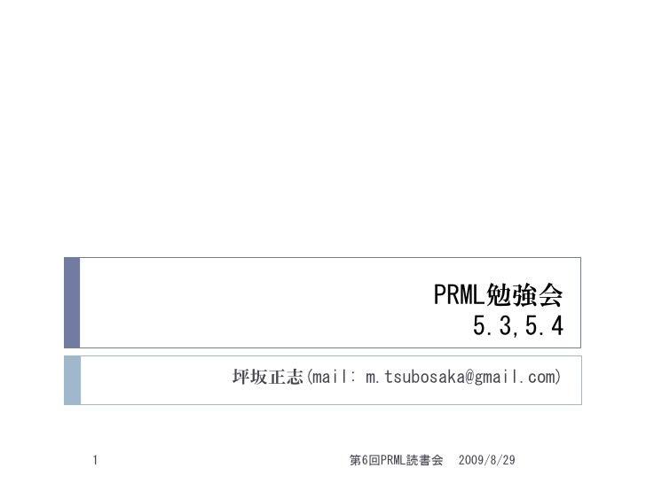 PRML 5.3-5.4