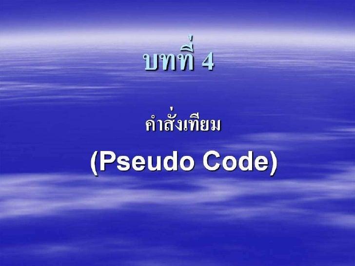 Chap 4 pseudo code