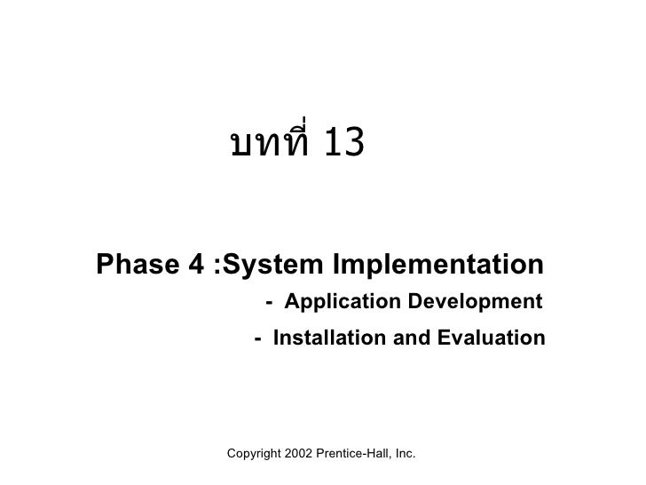 Phase 4 :System Implementation -  Application Development   -  Installation and Evaluation   บทที่  13