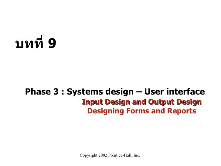Phase 3 : Systems design – User interface     Input Design and Output Design     Designing Forms and Reports บทที่  9