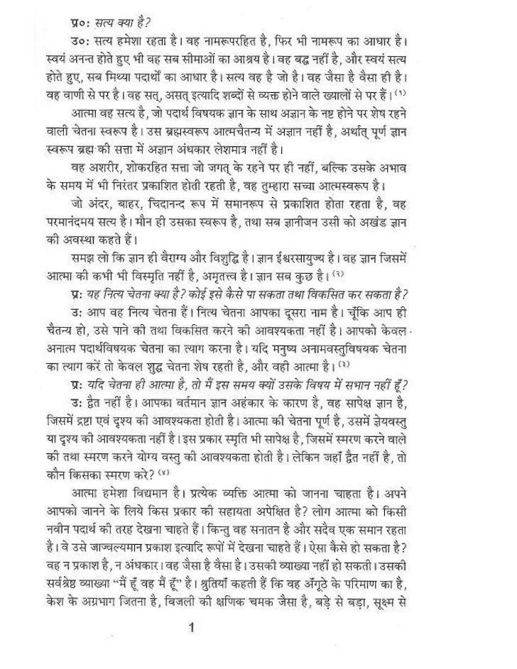 Truth of Life - Teaching of Raman Maharshi in Hindi