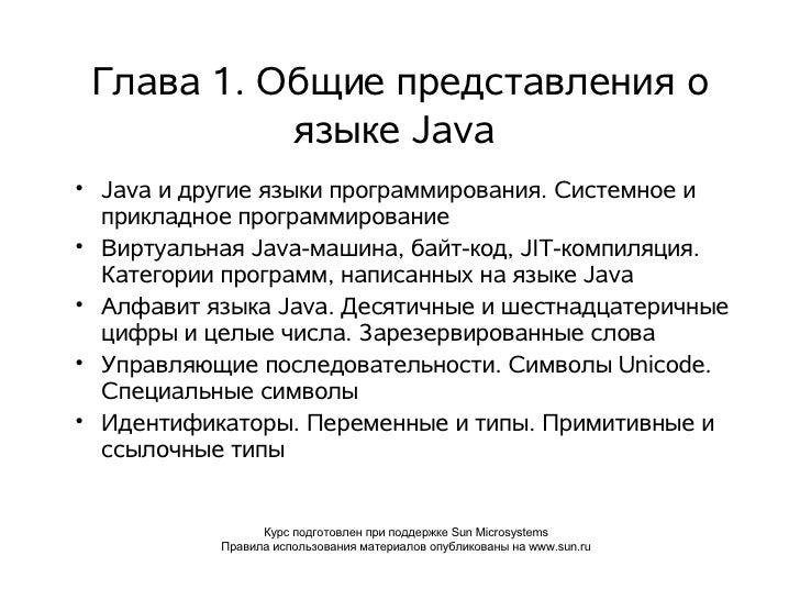 Глава 1. Общие представления о              языке Java●    Java и другие языки программирования. Системное и    прикладное...