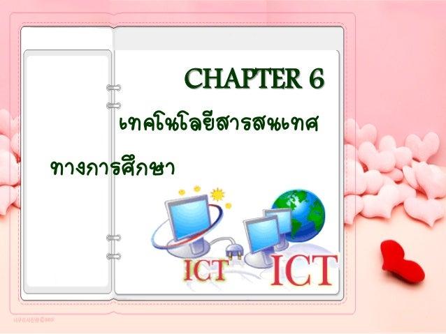 CHAPTER 6 เทคโนโลยีสารสนเทศ ทางการศึกษา