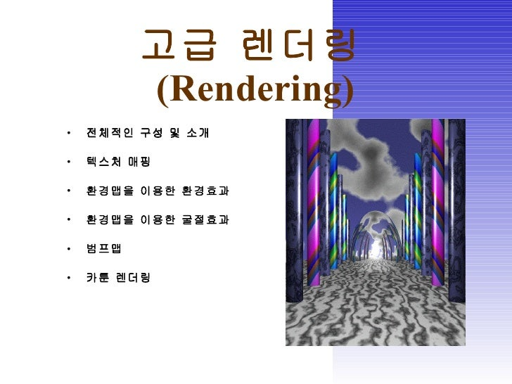 GameMath-Chapter 08 고급렌더링