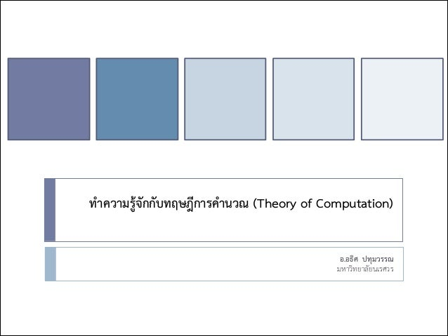 Chapter 0 introduction to theory of computation