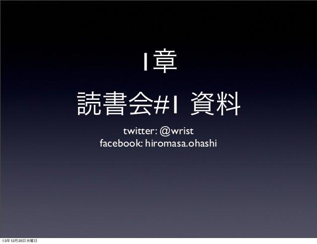 大阪PRML読書会#1資料