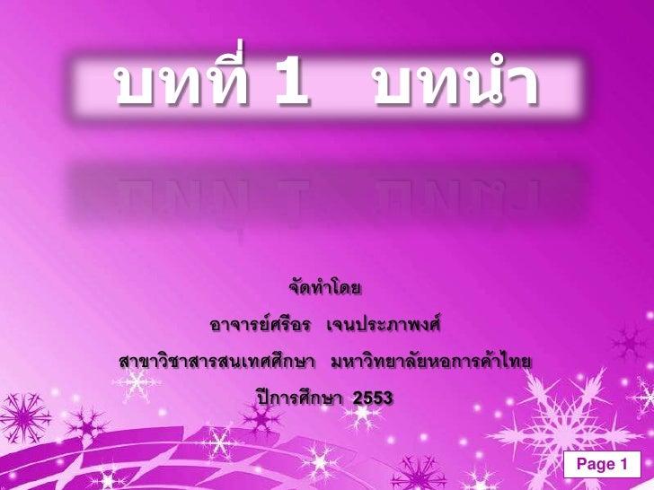 บทที่ 1 บทนำ                     จัดทาโดย           อาจารย์ศรีอร เจนประภาพงศ์ สาขาวิชาสารสนเทศศึกษา มหาวิทยาลัยหอการค้าไทย...