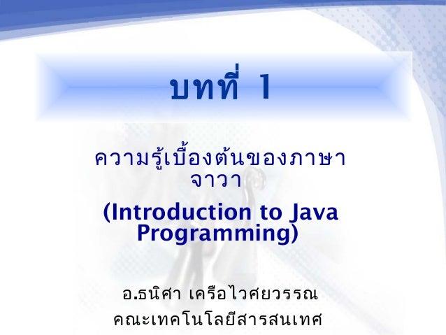 Java Programming [1/12] : Introduction