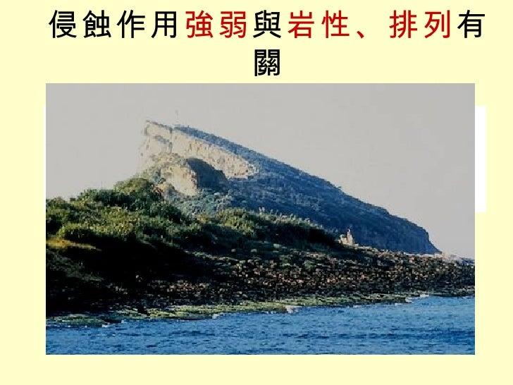 侵蝕作用 強弱 與 岩性、排列 有關 軟岩 硬岩