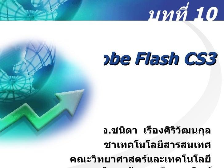 Adobe Flash CS3 อ . ชนิดา  เรืองศิริวัฒนกุล สาขาวิชาเทคโนโลยีสารสนเทศ คณะวิทยาศาสตร์และเทคโนโลยี มหาวิทยาลัยราชภัฏอุตรดิตถ...