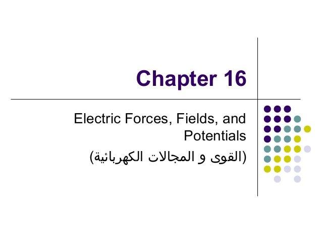 Chapter 16 Electric Forces, Fields, and Potentials ()القوى و المجالت الكهربائية