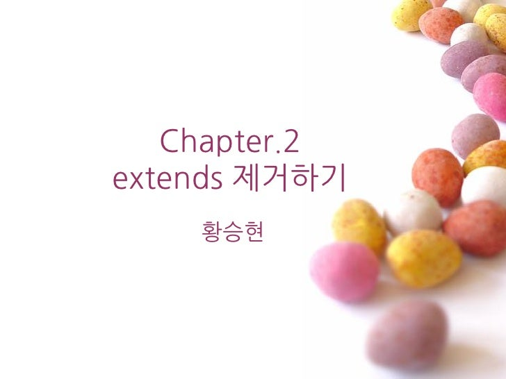 Chapter.2 extends 제거하기     황승현