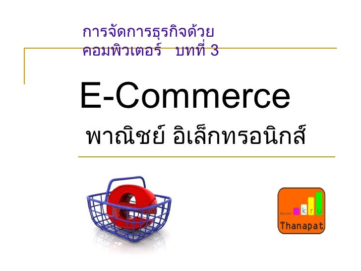 Chapter3 E Commerce