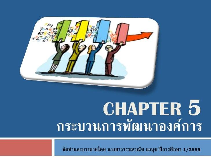Chapter 5 กระบวนการพัฒนาองค์การ