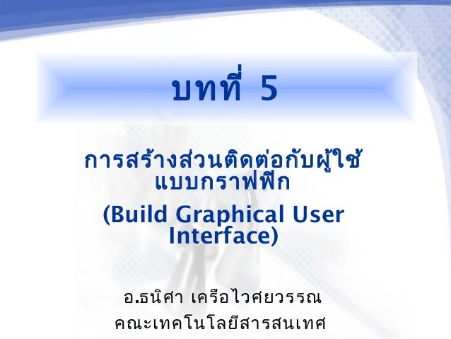 Java Programming [5/12] : Build Graphical User Interface