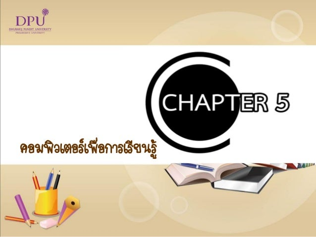 Chapter5 (1)