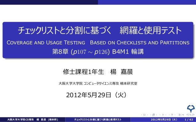 チェックリストと分割に基づく  網羅と使用テスト