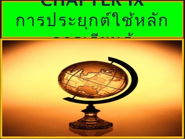 CHAPTER IX การประยุก ต์ใ ช้ห ลัก การเรีย นรู้