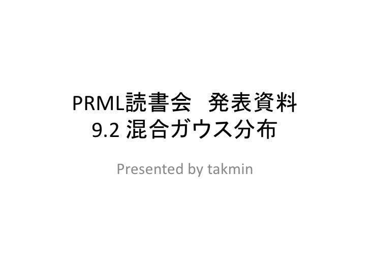 PRML読書会 発表資料   9.2 混合ガウス分布   Presented by takmin