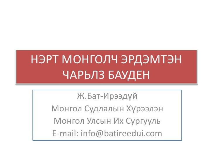 НЭРТ МОНГОЛЧ ЭРДЭМТЭН     ЧАРЬЛЗ БАУДЕН        Ж.Бат-Ирээдүй  Монгол Судлалын Хүрээлэн  Монгол Улсын Их Сургууль  E-mail: ...