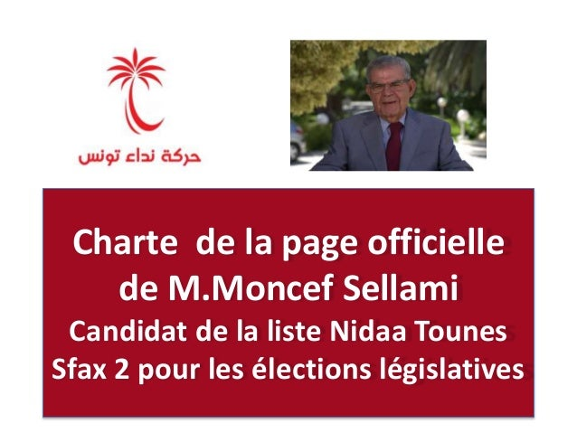 Charte de la page officielle  de M.Moncef Sellami  Candidat de la liste Nidaa Tounes  Sfax 2 pour les élections législativ...