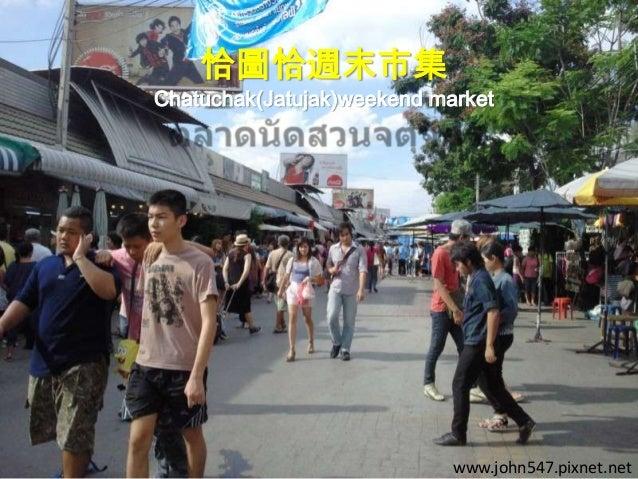 泰國曼谷恰圖恰週末市集 Chatuchak weekend market