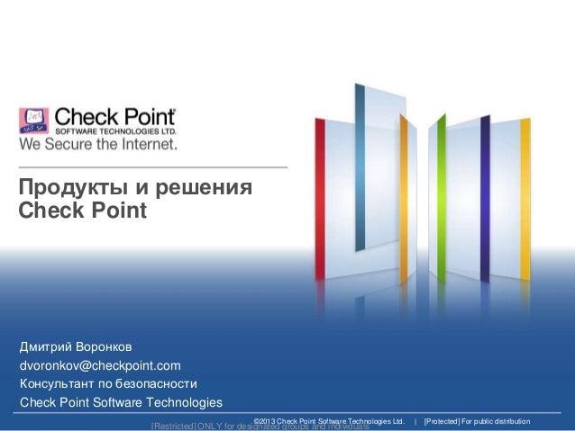 Продукты и решения Check Point  Дмитрий Воронков dvoronkov@checkpoint.com Консультант по безопасности Check Point Software...