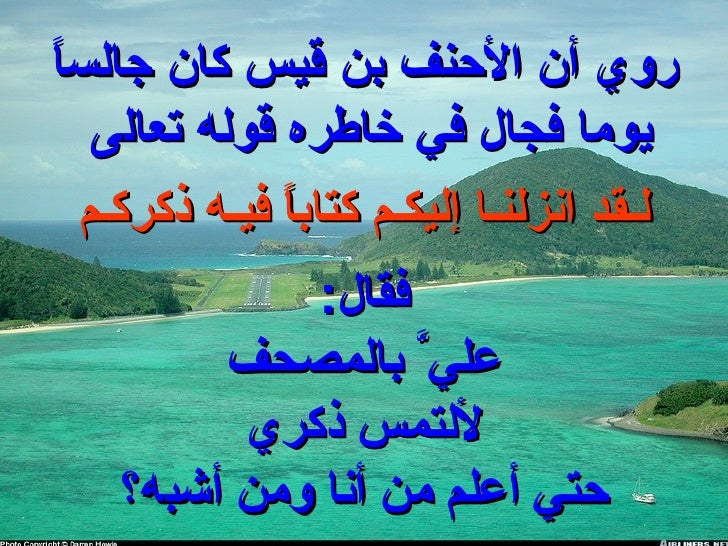شخصيتك مذكورة في القرآن