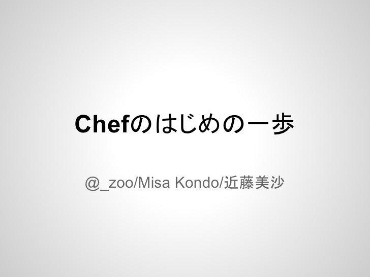 Chefのはじめの一歩@_zoo/Misa Kondo/近藤美沙