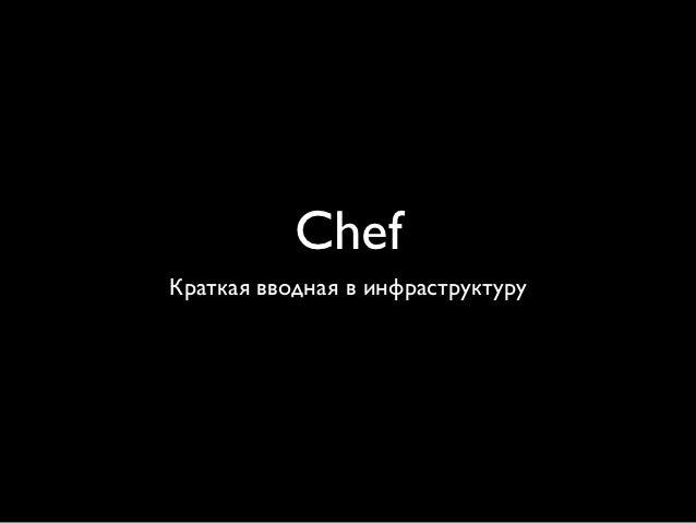 Chef коротко об инфраструктуре