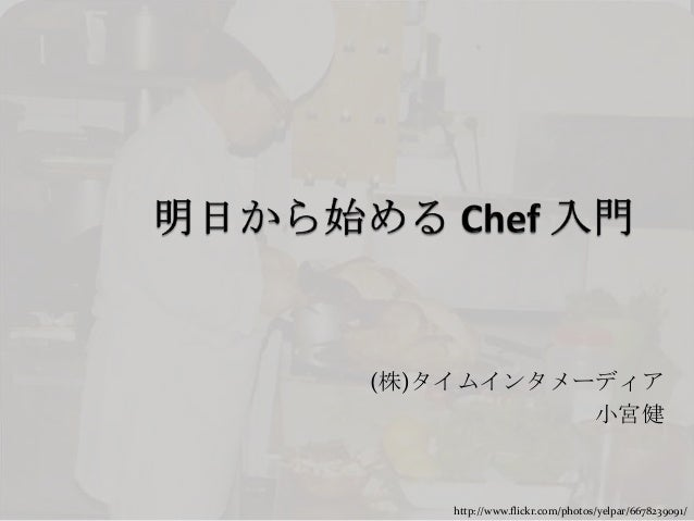 明日から始める Chef 入門 #bpstudy