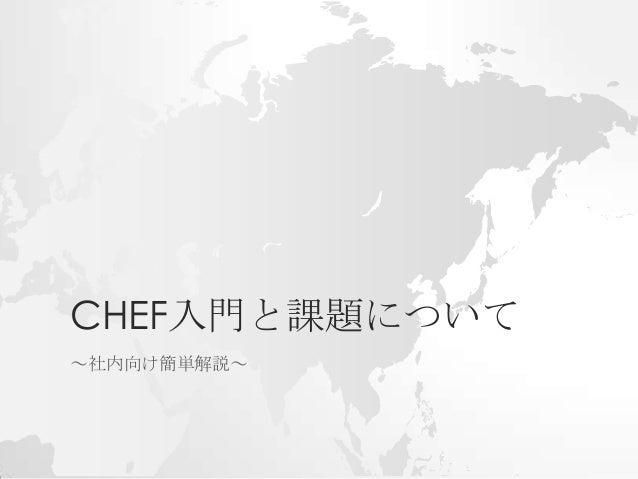 CHEF入門と課題について ~社内向け簡単解説~