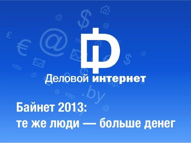 Деловой интернет 2013: Байнет в цифрах