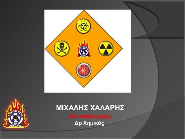 Hazardous Materials NFA-2013